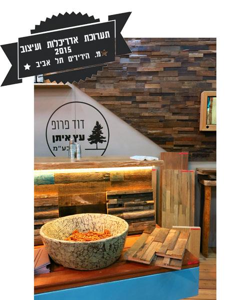 תערוכת אדריכלות ועיצוב 2015 מרכז הירידים תל אביב